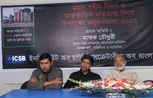 Mohan Sohid Dibosh and lnternational Mother Language Day Observed at ICSB