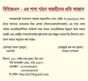 Notice for opening branches in Divisions/Districts/Upazilas: Interested persons are being requested to contact  to the undersigned