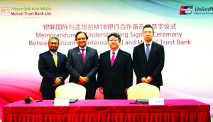 Cai Jianbo, CEO of UnionPay International and Anis A Khan, Managing Director of Mutual Trust Bank Ltd, sign an agreement at the head office of UnionPay in China. Mohammad Anwar Hossain, EVP and Head of Cards of the Bank and senior officials of UnionPay were also present at the signing ceremony. Under the agreement, MTB will issue UnionPay debit and credit cards (both contact and contactless) as the first private commercial bank in Bangladesh.