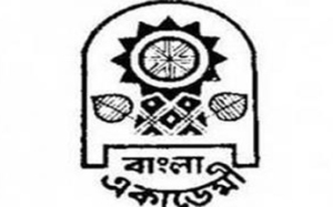62nd founding anniversary of Bangla Academy today