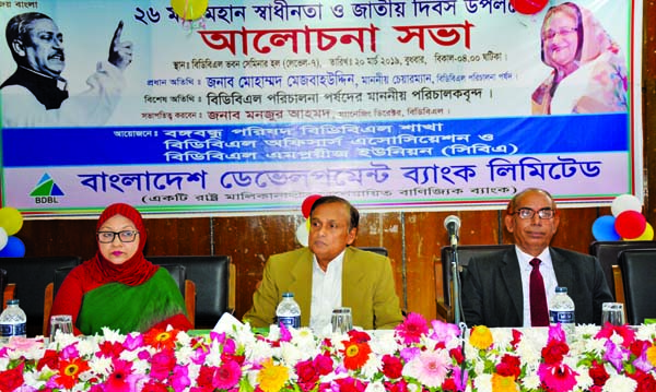 Mohammad Mejbahuddin, Chairman, Board of Directors of Bangladesh Development Bank Limited (BDBL), presiding over a discussion meeting marking the Independence and National Day at its head office on recently. Salma Nasreen, Director, Manjur Ahmed, Managing Director, officials and leaders of Bangabandhu Parishad, Officers Association & Employees Union (CBA) of the Bank were also attended.