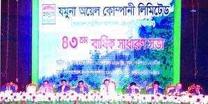 Md. Samsur Rahman, Chairman of Bangladesh Petrolium Corporation (BPC), presiding the 42nd AGM of Jamuna Oil Company Limited at International Convention Centre in Chattogram on Saturday as chief guest. Top officials of the company were also present.