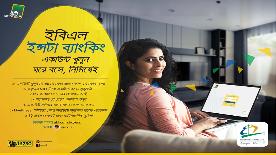 Account opening, retail banking services from home  Eastern Bank launches EBL INSTA BANKING
