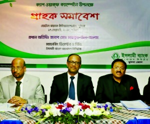 Md. Mahbub ul Alam, Managing Director of Islami Bank Bangladesh Limited, presiding over its clients get together on the occasion of Cash Waqf Campaign at a local hotel in Khulna on Saturday. Abu Reza Md. Yeahia, DMD, Md. Maksudur Rahman, Head of Khulna Zone, Md. Shafiul Azam, SVP of the bank, Md. Anwar Hossain, Managing Director of A Hossain Group and Md. Akhtar Hossain Firoz, Chairman of United Group among others were also present.
