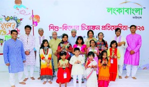 LankaBangla Finance Limited arranges a art competition for kids on occasion of Pohela Boishakh 1425 at a city center recently. Chairman, Khwaja Shahriar, Managing Director and CEO of LankaBangla Finance Limited; Khandaker Asad Ullah, Advisor LankaBangla Asset Management Company Limited; Hassan Zabed Chowdhury CEO LankaBangla Investment Limited; Khandoker Saffat Reza, CEO LankaBangla Securities Limited along with other senior officials of the group were presented in the event.