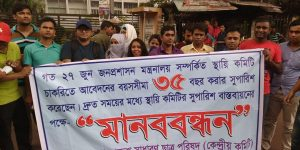 Bangladesh Shadharan Chatra Parishad ( Central Committee) formed a human chain in front of the National Press Club on Saturday for their demand to implement the recommendations immediately for the age limit in services up to 35 years made by the Standing Committee of Public Administration Ministry.