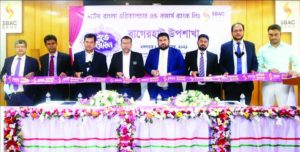 M. Shamsul Arefin, AMD of South Bangla Agriculture and Commerce (SBAC) Bank Limited, inaugurating a new sub branch of the bank at K Ali Road, Mithapukurpar in Bagerhat on Tuesday through virtually. Senior officials of the bank were present.